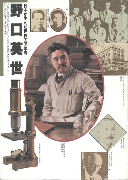 日本が生んだ世界の医学者 野口英世」 | 山田書店美術部オンラインストア