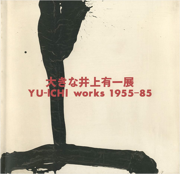 「大きな井上有一展 YU-ICHI works 1955-85」/