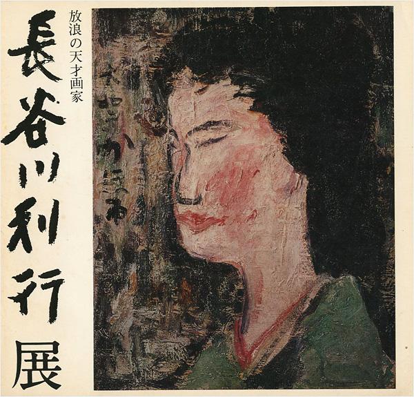 「放浪の天才画家 長谷川利行展」/