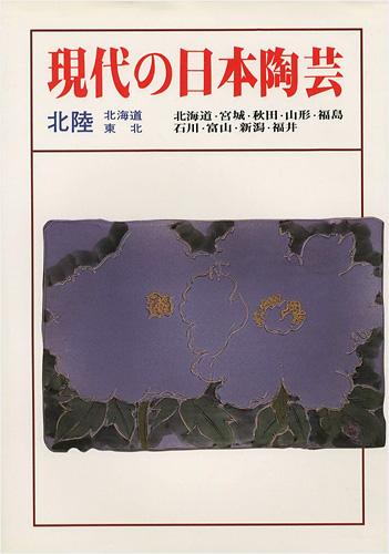 「現代の日本陶芸 北陸・北海道・東北」/