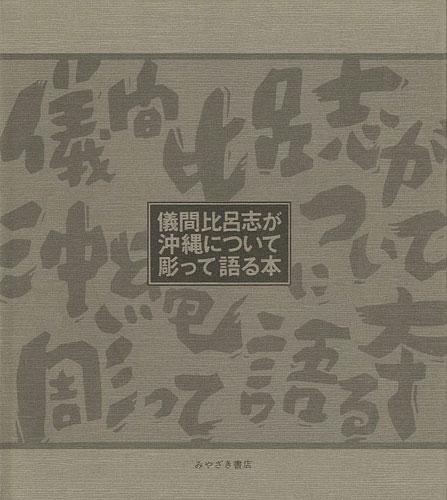 「儀間比呂志が沖縄について彫って語る本」/