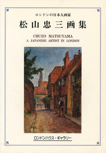 「松山忠三画集 ロンドンの日本人画家」/