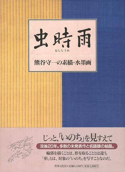 「虫時雨 熊谷守一の素描・水墨画」/
