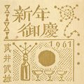 武井武雄「木版賀状」