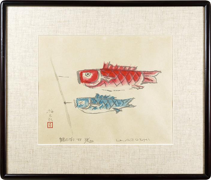 畦地梅太郎「鯉のぼり」/