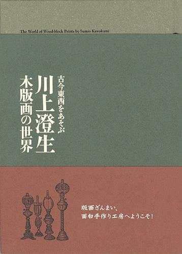 「古今東西をあそぶ 川上澄生 木版画の世界展」/