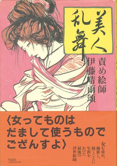 「美人乱舞 責め絵師伊藤晴雨頌」/