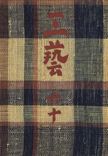 「工藝 第60号 特集:三國荘」/