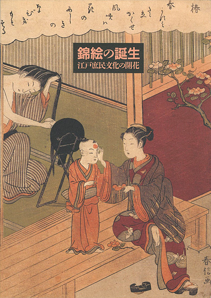 「錦絵の誕生 江戸庶民文化の開花」/