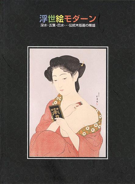 「浮世絵モダーン 深水・五葉・巴水・・・伝統木版画の隆盛」/
