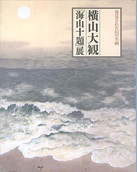 「発見された幻の名画 横山大観「海山十題」展」/
