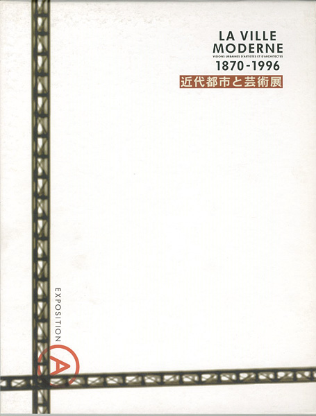 「近代都市と芸術展 1870-1996」/