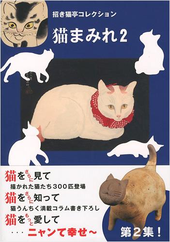 「招き猫亭コレクション 猫まみれ(2)」招き猫亭監修・文/