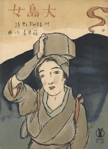 竹久夢二「セノオ楽譜 大島女」/
