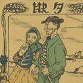 竹久夢二「セノオ楽譜 夕映」