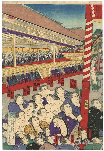 国明「華族会館角觗之図」 | 山田書店美術部オンラインストア