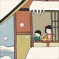 谷内六郎「幼な心の四季」