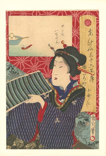 国周「東京三十六会席 猿若町 小せん - 新鳥越 八百ぜん」/