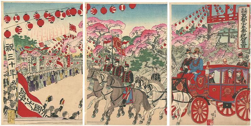 延一「上野公園奠都三十年祭祝賀会」/