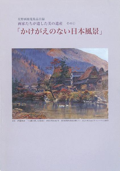 「星野画廊蒐集品目録 画家たちが遺した美の遺産(1) かけがえのない日本風景」/