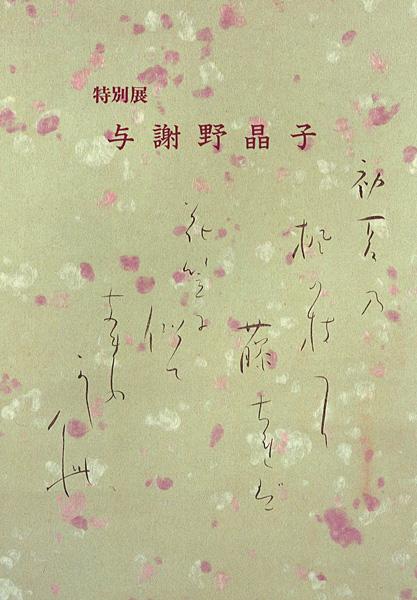 「特別展 与謝野晶子」/