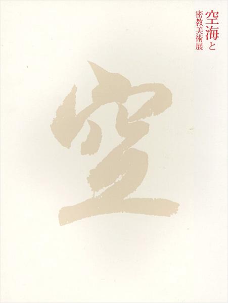 「空海と密教美術展」/