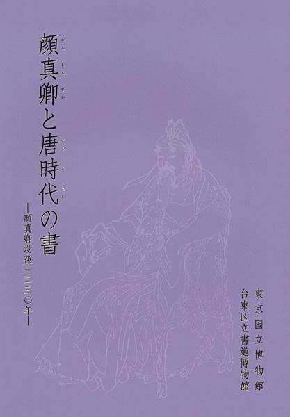 「顔真卿と唐時代の書 顔真卿没後1230年」/