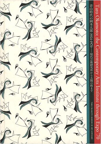 「青山時代の岡本太郎 1954-1970 現代芸術研究所から太陽の塔まで」/