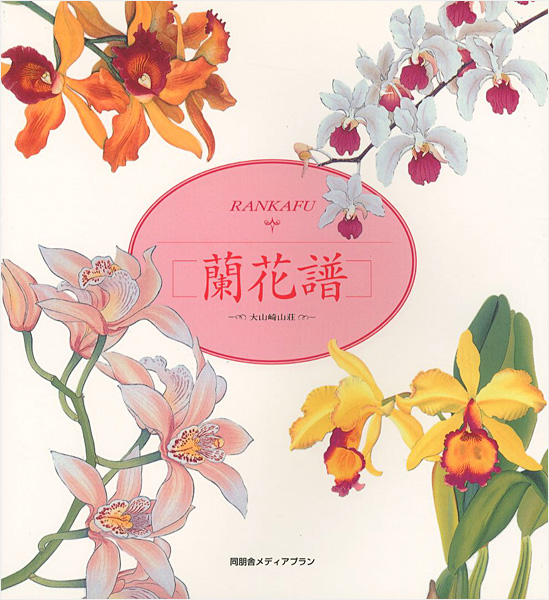 「蘭花譜 大山崎山荘」加賀正太郎/