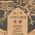 竹久夢二「セノオバイオリン楽譜 7冊」