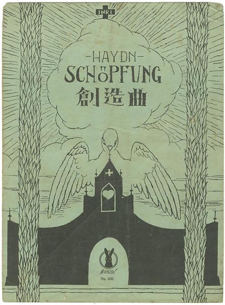 竹久夢二「セノオ楽譜  創造曲」/