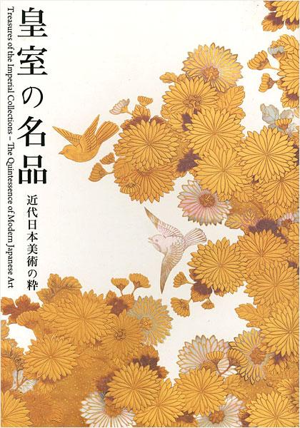 「皇室の名品 近代日本美術の粋」/