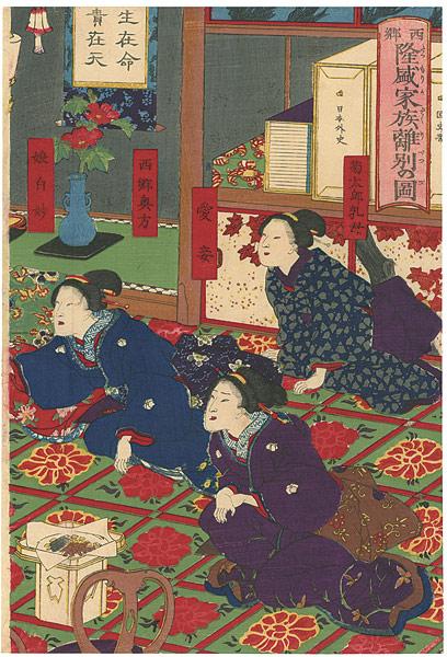 国明「西郷隆盛家族離別の図」 | 山田書店美術部オンラインストア