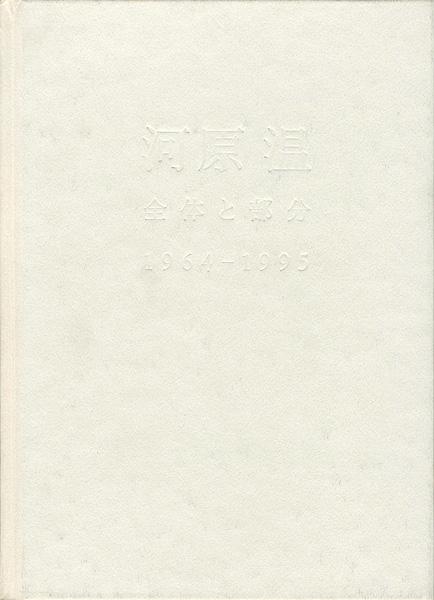 「河原温 全体と部分 1964-1995」南雄介/武内厚子編/