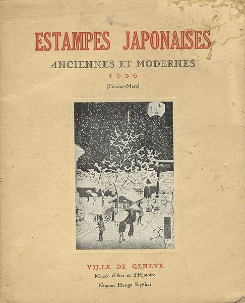 「[仏]日本の版画 浮世絵と現代」/