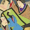 国貞三代「神明惠和合取組」