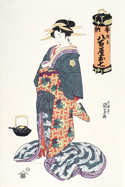 国貞初代「八百屋お七 奉納歌舞伎 【復刻版】」/