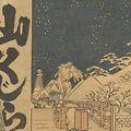 広重二代「名所江戸百景 びくにはし雪中」