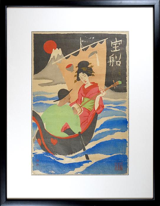 竹久夢二「宝船」/