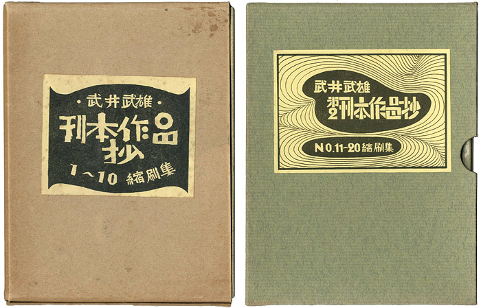 「武井武雄刊本作品抄 縮刷集 №1-10/№11-20」/