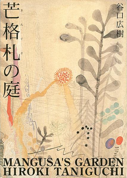 「芒格札の庭」谷口広樹/