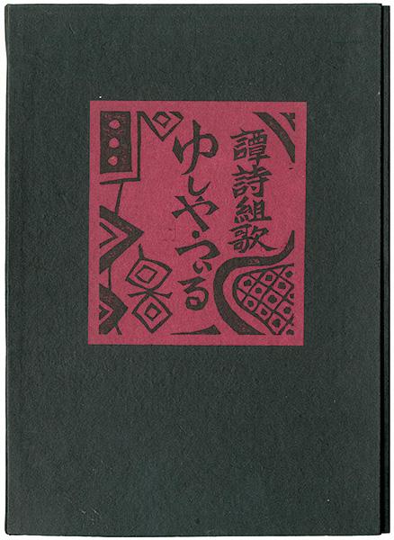 「譚詩組歌 ゆしや・つぃる」黒坂富治著/金守世士夫版画/