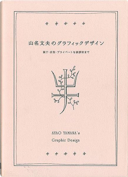 「山名文夫のグラフィックデザイン」水野卓史監修/資生堂企業資料館協力/