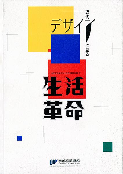 「近代デザインに見る生活革命 大正デモクラシーから大阪万博まで」/
