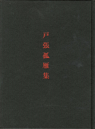 「戸張孤雁集 作品とその生涯」/