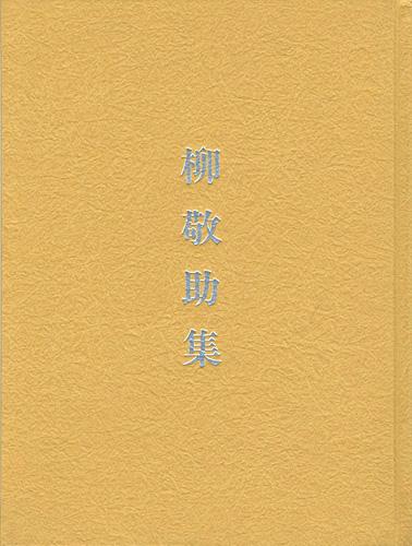 「碌山美術館収蔵品図録 柳敬助集」/