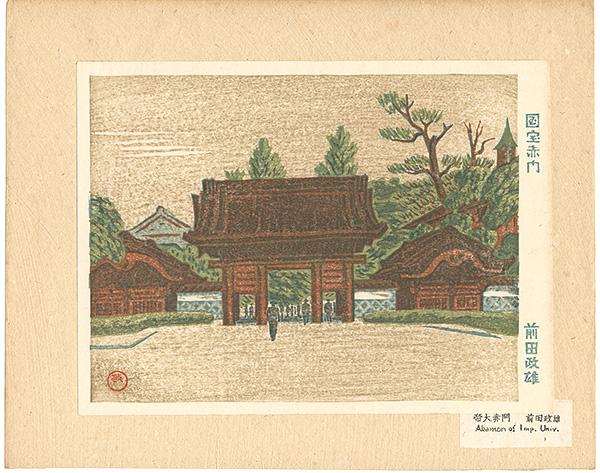 前田政雄「東京回顧図会 国宝赤門」/
