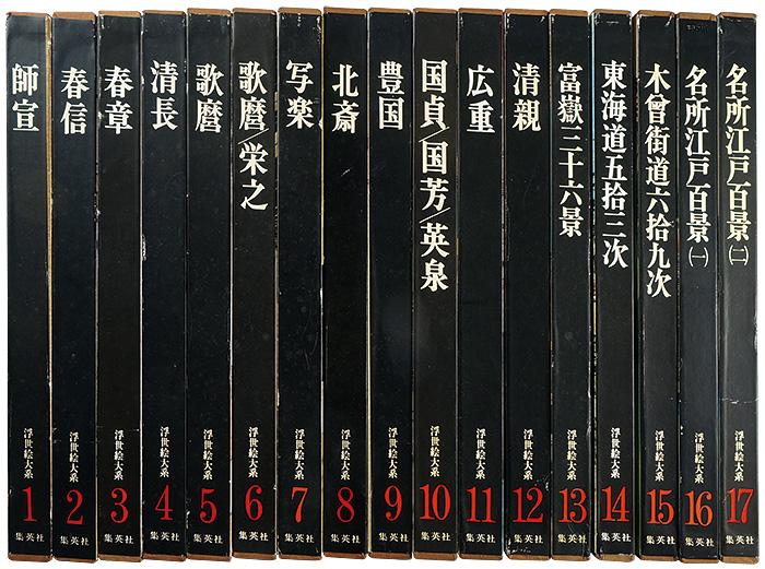 「浮世絵大系 全17巻」/
