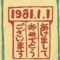 平塚運一「木版貼込賀状」