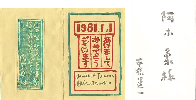 平塚運一「木版貼込賀状」/